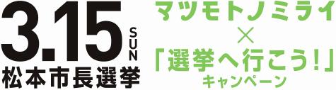 松本市長選挙|マツモトノミライ×選挙へ行こう!キャンペーン@松本市長選
